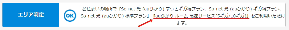 auひかり V/X利用可能