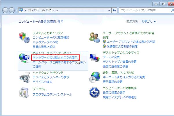 Windows7固定IP設定1