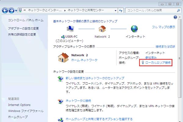 Windows7固定IP設定2