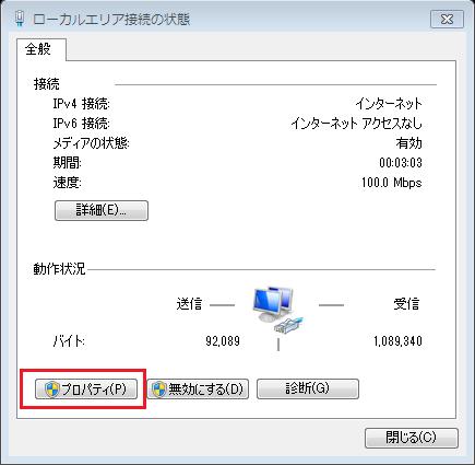 Windows7固定IP設定3