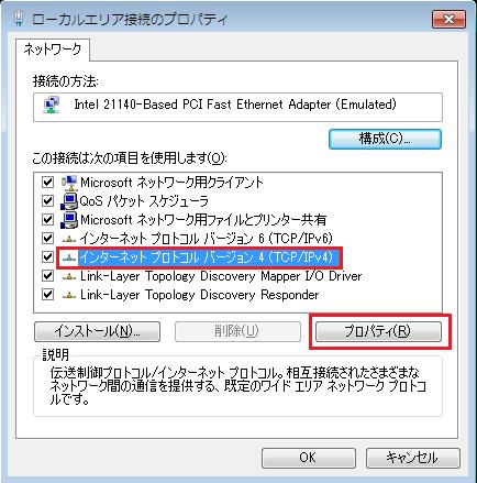 Windows7固定IP設定4