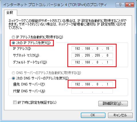 Windows7固定IP設定5