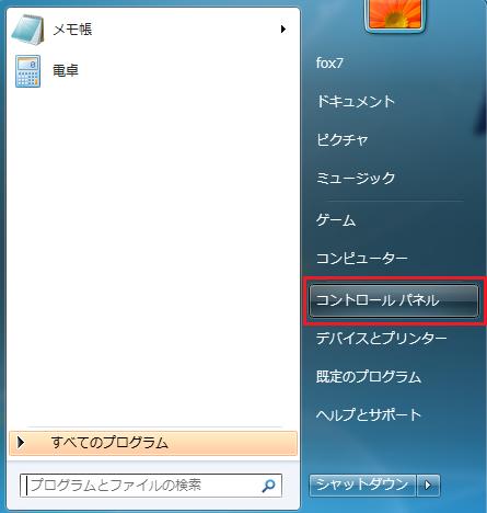 Windows 7 ポート解放 IPアドレス固定