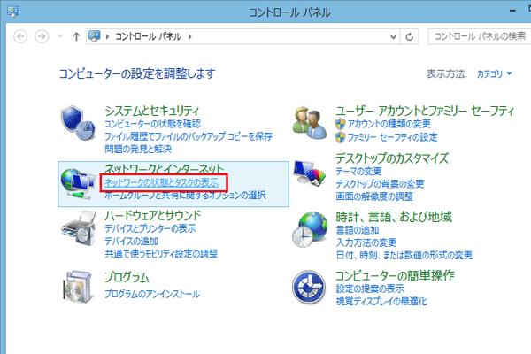 Windows8固定IP設定1