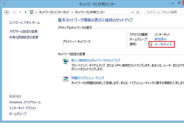 Windows8固定IP設定2