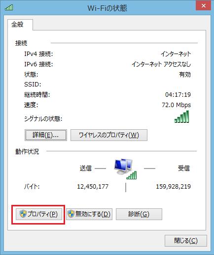 Windows8固定IP設定3