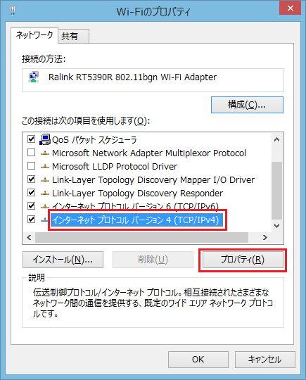 Windows8固定IP設定4