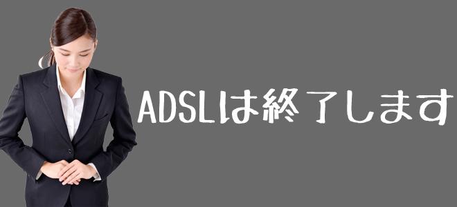 ADSLのサービスは終了する