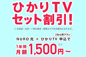 NURO光とひかりTVのセット割