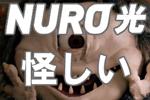NURO光は怪しい?評判や口コミを徹底調査