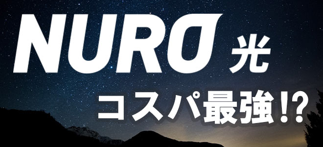 NURO光はコスパ最強
