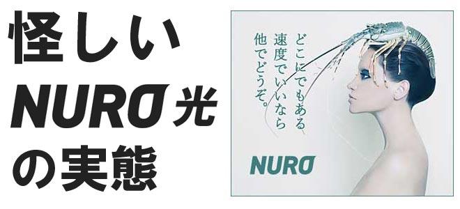 NURO光の怪しい実態