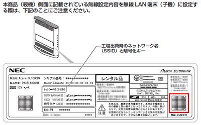 QRコードで無線LANに接続