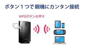 WPS接続