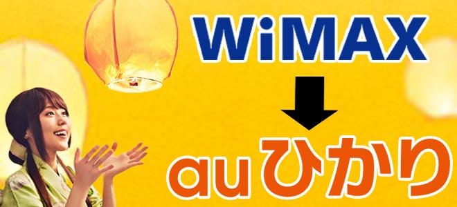 WiMAXからauひかりへの乗り換え