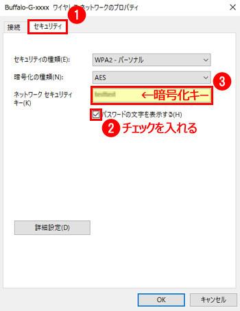 Windowsのネットワーク暗号化キーを確認する