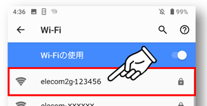 SSIDの一覧からWi-FiルーターのSSIDを選ぶ