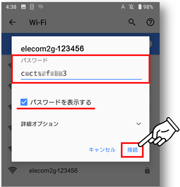 Wi-Fiルーターのパスワードを入力して「接続」をタップ