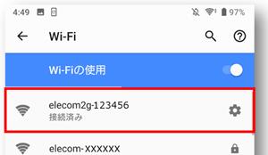 Wi-Fiの一覧で「接続済み」と表示されれば接続完了