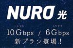 NURO光の6Gs/10Gsプランはキャンペーンはある?おトクな窓口を解説