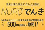 NUROでんきは高い?気になる評判やメリットから疑問点まですべて解説!