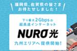 NURO光が九州でも使える!エリアの確認方法と非対応時のオススメ回線を詳しく解説