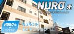 NURO光マンションでの導入条件