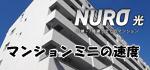 NURO光マンションミニの速度比較