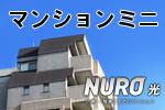 NURO光マンションミニ