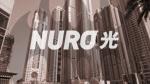 NUROスマートホームはNURO光必須