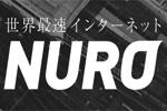 NURO光公式キャンペーン比較