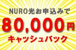 NURO光の高額キャンペーン