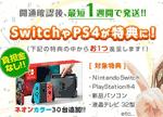 PS4, Nintendo Switchプレゼントキャンペーン