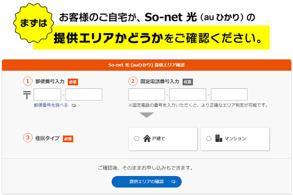 So-netのエリア確認