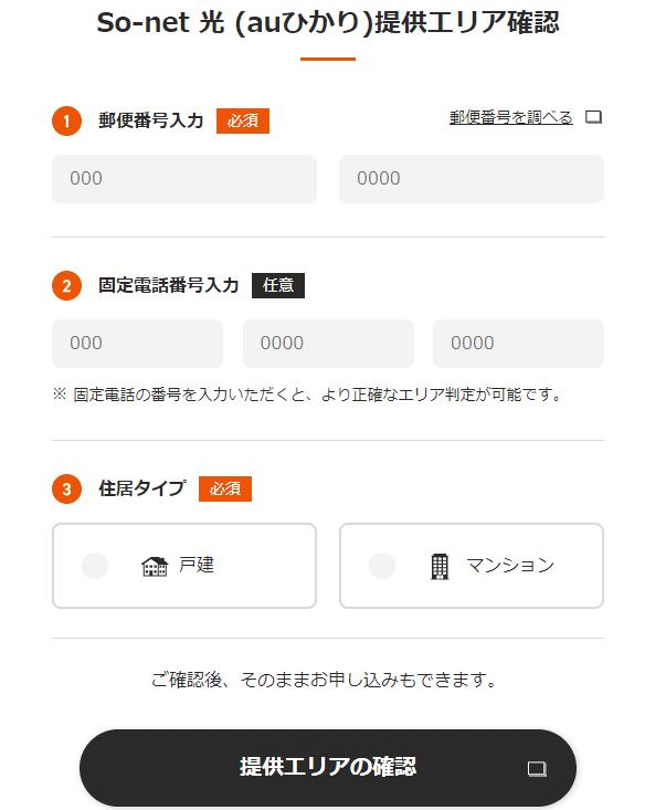 So-net auひかりエリア確認