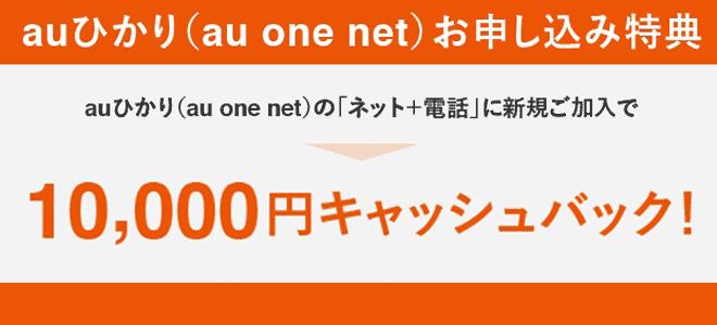 au one net新規加入キャッシュバック