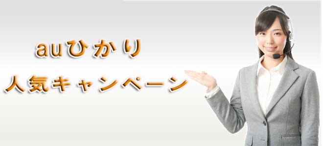 auひかり×BIGLOBEの代理店キャンペーン