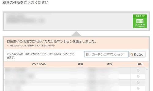 auひかりエリア確認画面3