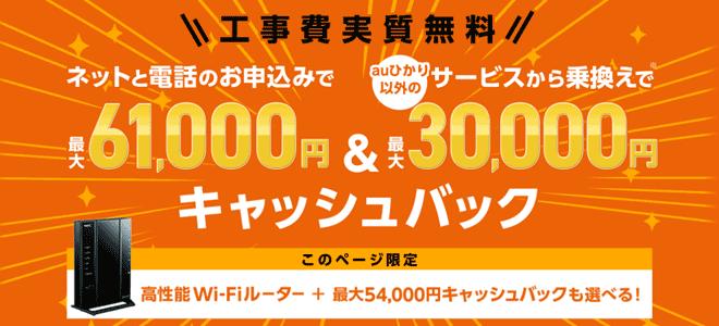 auひかり…GMOとくとくBBなら最大20,000円キャッシュバック