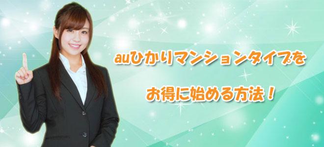 大阪でauひかりマンションタイプをお得に始める方法