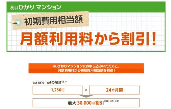 auひかりマンションタイプ工事費割引キャンペーン