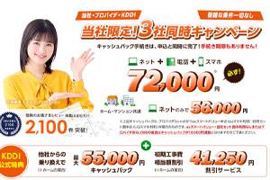 auひかり正規代理店 NNコミュニケーションズのキャンペーン