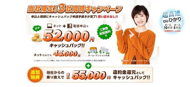 最大52,000円が開通翌月にもらえる!NNコミュニケーションズ