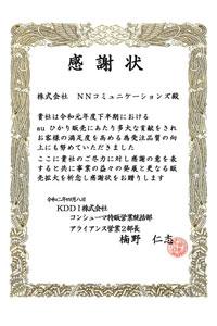 NNコミニケーションズの表彰状