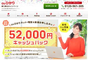 auひかり正規代理店 株式会社NEXTのキャンペーン