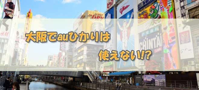 auひかりは大阪で使えるか