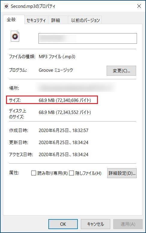 Windows ファイルサイズ 確認方法