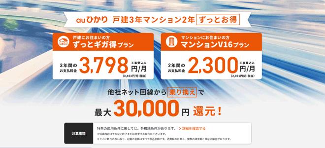 auひかり×So-netは月額料金の割引がずっと続いてお得!