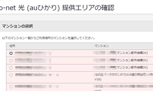 So-netエリア検索画面2