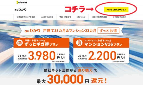 auひかりSo-net公式ページ